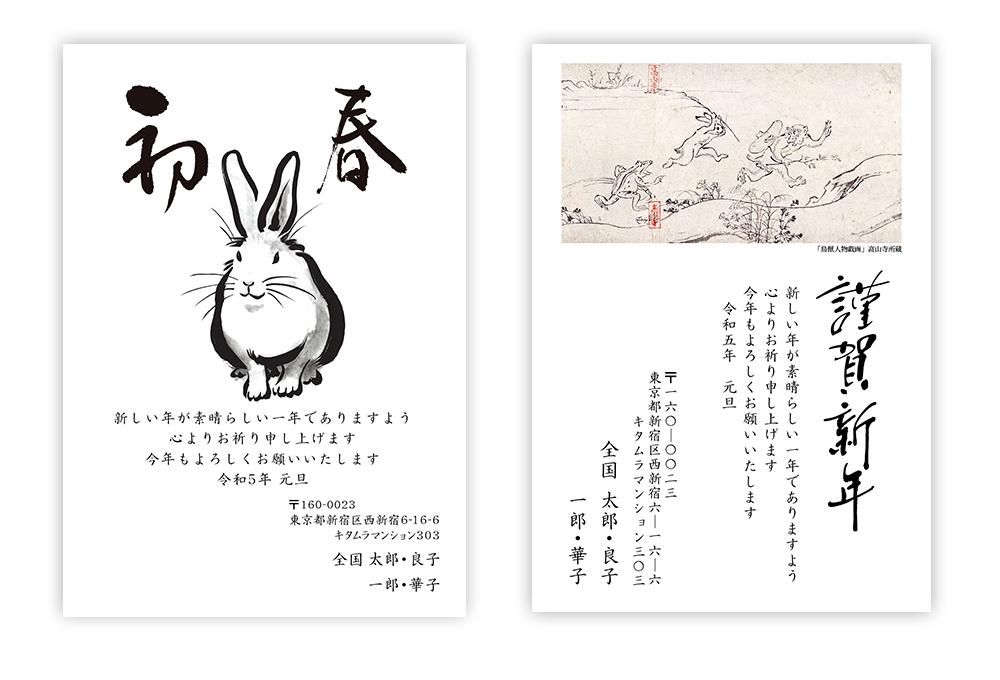 和風のイラスト年賀状