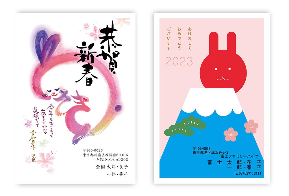寅(虎・とら・トラ)のイラスト年賀状