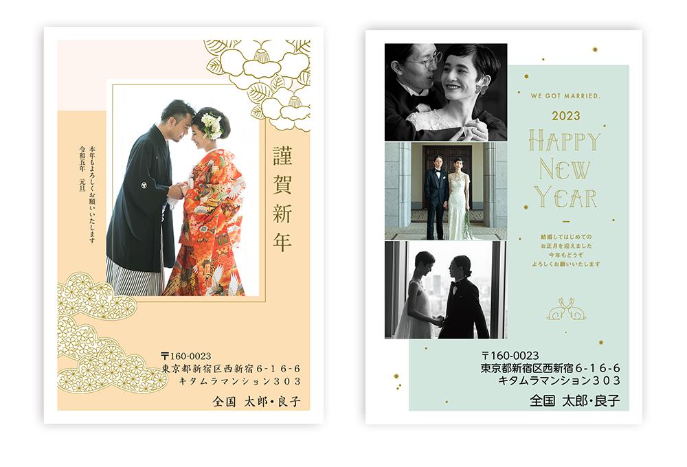 結婚報告の写真入り年賀状