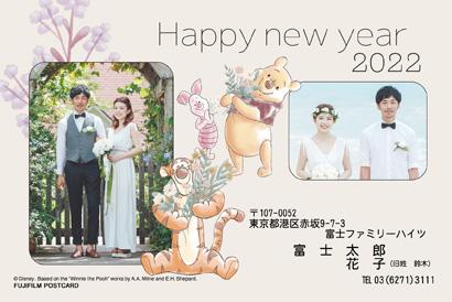 キャラクター・結婚報告 ディズニー|くまのプーさんの写真入り年賀状デザイン・テンプレート|DK-4|フジカラー年賀状2022