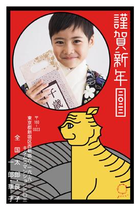 寅(虎・とら・トラ)・おしゃれな写真入り年賀状デザイン・テンプレート|KAN-121NT