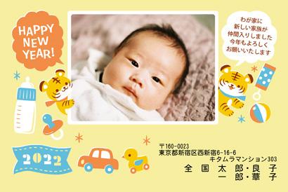 出産報告・寅(虎・とら・トラ)の写真入り年賀状デザイン・テンプレート|KIT-101NY