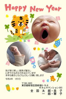 出産報告・寅(虎・とら・トラ)の写真入り年賀状デザイン・テンプレート|KIT-306NT